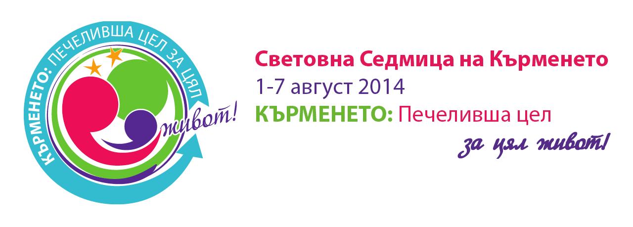 Световна Седмица на Кърменето 2014