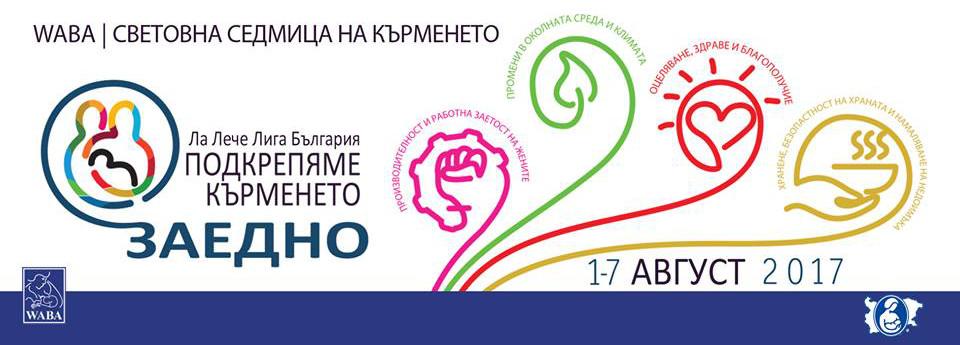 ССК 2017 Подкрепяме кърменето ЗАЕДНО
