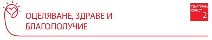 ССК 2017 тематична област 2 - Оцеляване, здраве и благополучие
